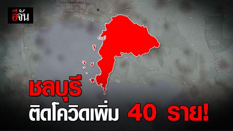 ชลบุรี โควิด ยังพุ่งต่อเนื่อง วันนี้ป่วยเพิ่ม 40 ราย