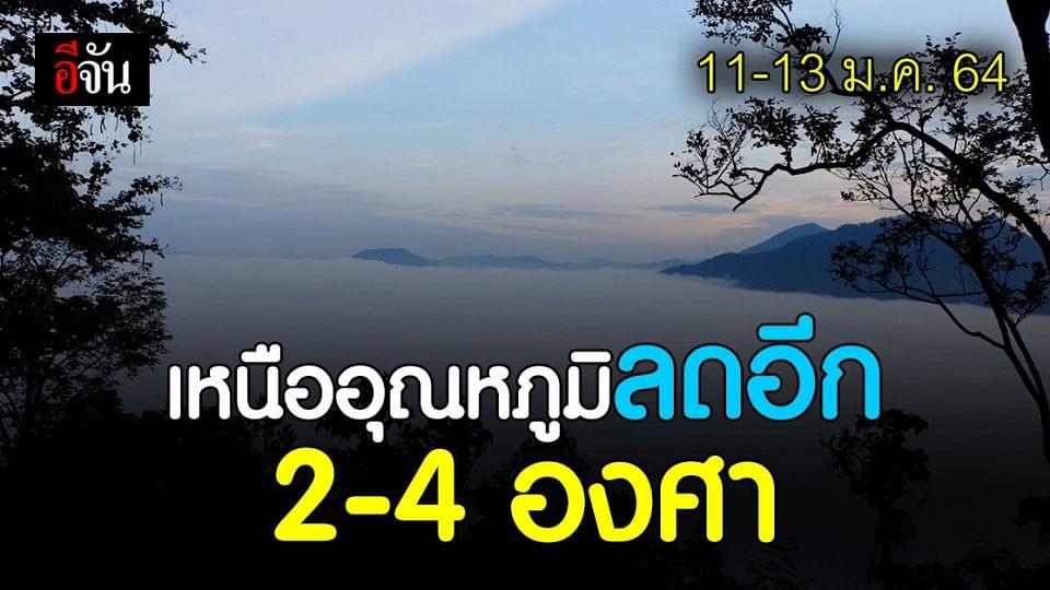 อุตุฯ พยากรณ์อากาศ 11 – 13 ม.ค. เผย ภาคเหนือ อุณหภูมิลด อีก 2-4 องศา