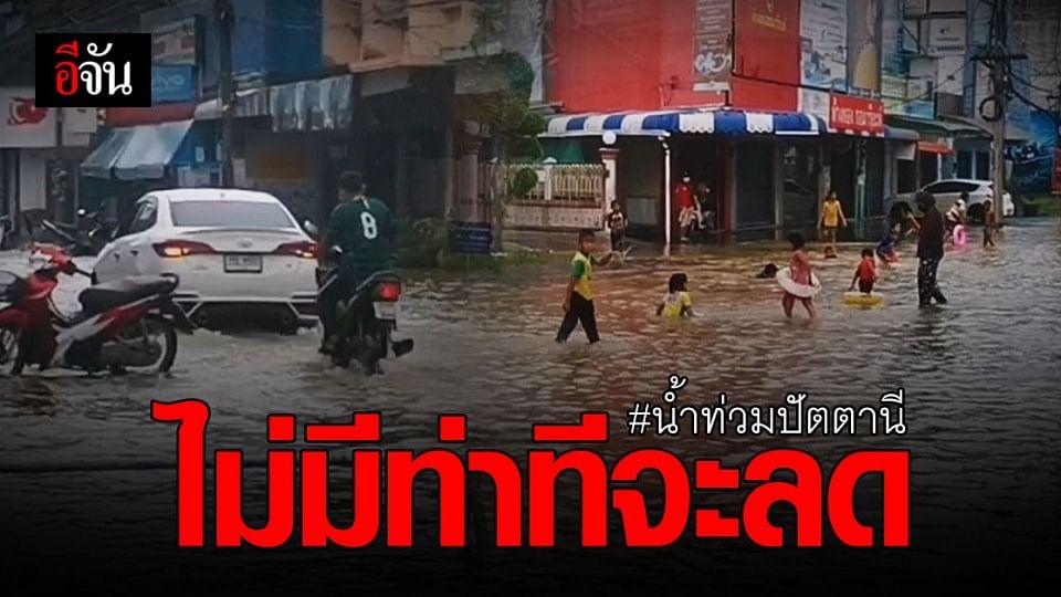 ยังน่าห่วง! น้ำท่วม ปัตตานี ขยายวงกว้าง ทะลัก ท่วม เขตเศรษฐกิจเมือง
