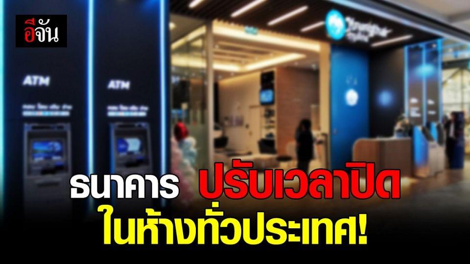 ธนาคาร ประกาศเปลี่ยนเวลาปิด ในห้างฯ ทั่วประเทศ