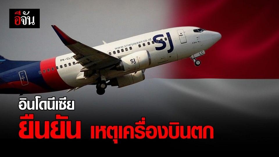 อินโดนีเซีย ยืนยันเหตุ เครื่องบินตก ของ สายการบิน Sriwijaya Air