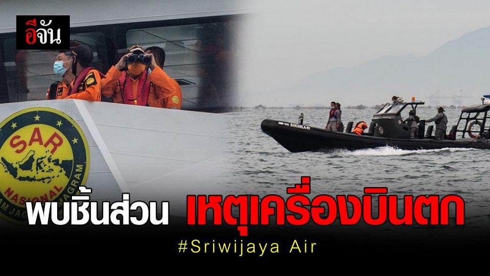 คืบหน้า ! อินโดนีเซีย ค้นพบ ชิ้นส่วน เหตุเครื่องบินตก สายการบิน Sriwijaya Air