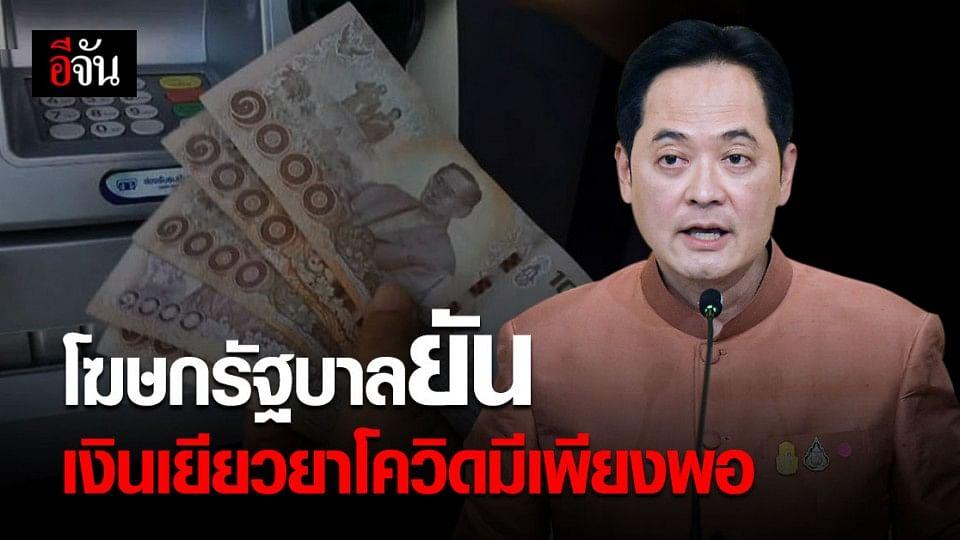 อนุชา ยัน รัฐบาลมีเงินเยียวยา โควิด เพียงพอ