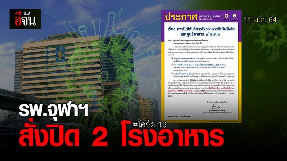 รพ.จุฬาฯ ประกาศ สั่งปิด 2 โรงอาหาร หลัง เจ้าหน้าที่สภากาชาดไทย ติดโควิด