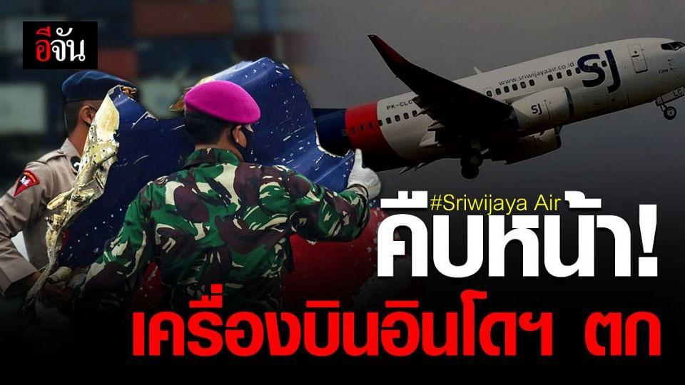 อินโดนีเซีย เผย เครื่องบินโดยสาร สายการบิน Sriwijaya Air แตกหักทันทีที่พุ่งชนผิวน้ำ