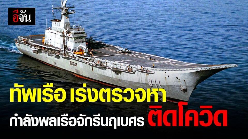 กองทัพเรือ เร่งตรวจสอบ กำลังพล เรือหลวงจักรีนฤเบศร ติดโควิด