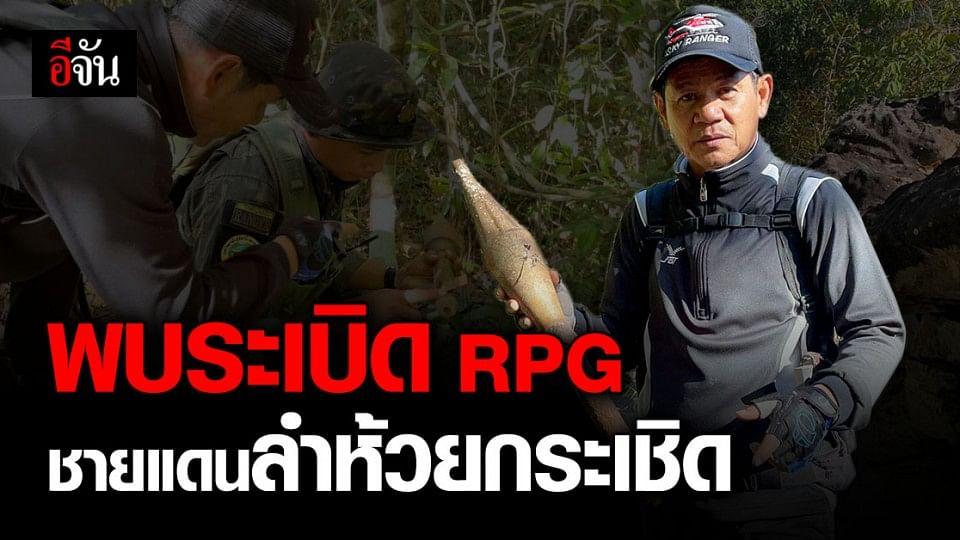 พบระเบิด RPG บริเวณ ลำห้วยกระเชิด เขตรักษาพันธุ์สัตว์ป่าพนมดงรัก