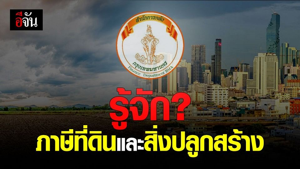 สำนักการคลัง กรุงเทพมหานคร อธิบาย ภาษีที่ดินและสิ่งปลูกสร้าง