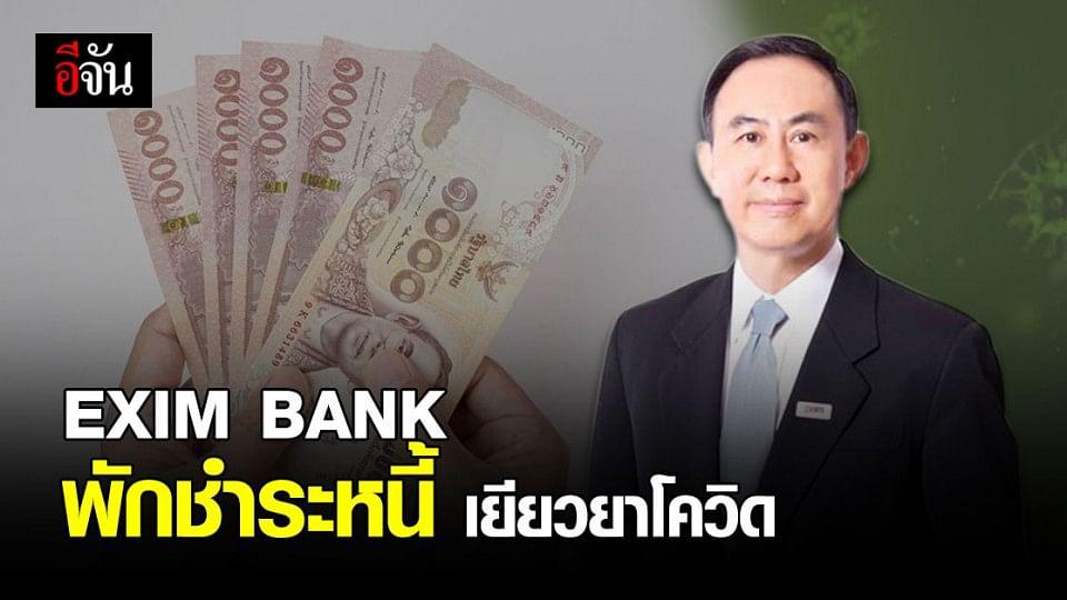 ธนาคาร EXIM BANK พักชำระหนี้ เยียวยาโควิด