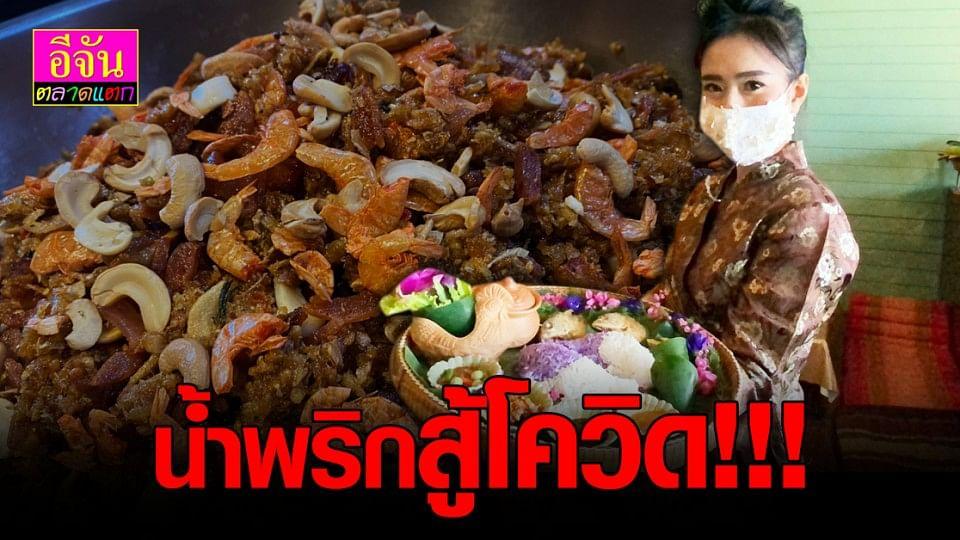 ร้านอาหาร จันทบุรี ปรับตัวเป็นโรงงาน น้ำพริก ในช่วง โควิด