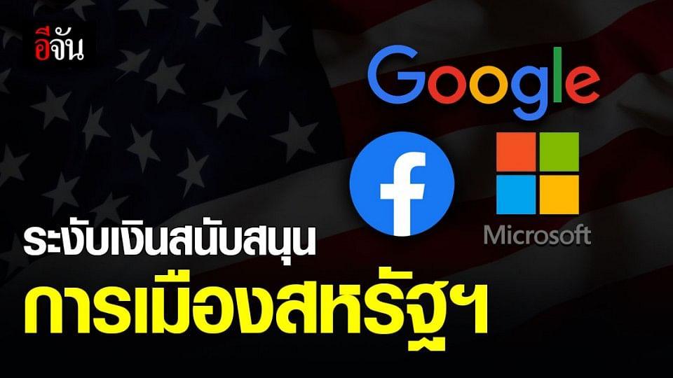 Facebook Google Microsoft ระงับเงินสนับสนุนการเมือง สหรัฐฯ ปมเหตุจลาจล อาคารรัฐสภา