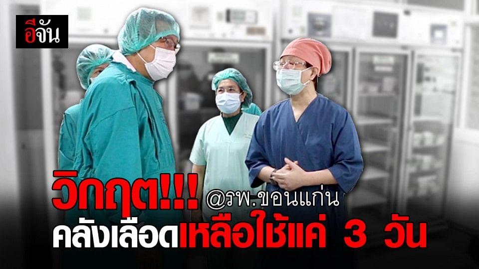 รพ.ขอนแก่น วิกฤต คลังเลือดเหลือใช้แค่ 3 วัน ผู้ว่าฯ วอนประชาชน มาบริจาคเลือด