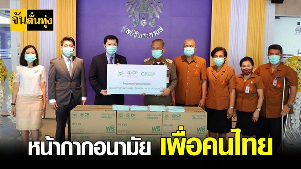 ซีพี รุกแจก หน้ากากอนามัย แล้วกว่า 11 ล้านชิ้น หวังไทยไร้ โควิด