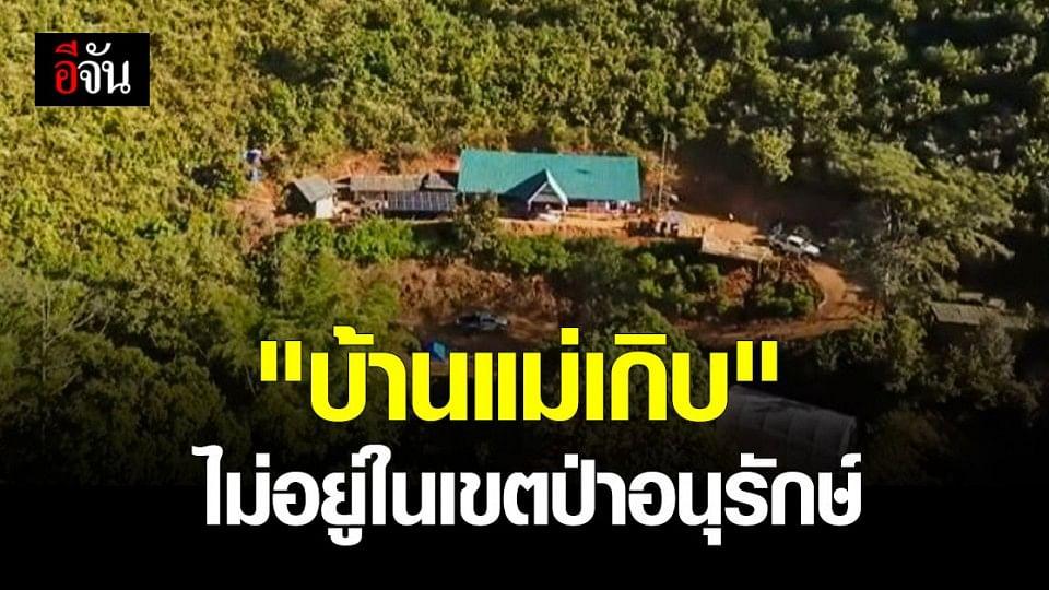 """กรมอุทยานแห่งชาติฯ แจง """" บ้านแม่เกิบ """" ไม่ได้อยู่ในพื้นที่ ป่าอนุรักษ์"""