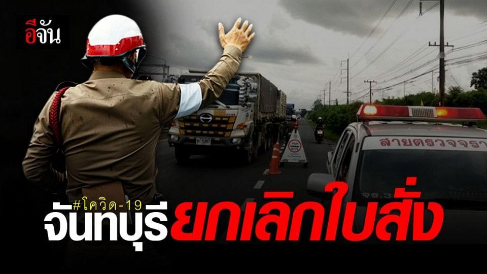 """"""" ปันความสุข สู้ภัยโควิด """" ตำรวจ จันทบุรี ยกเลิกใบสั่ง จราจร เป็นของขวัญปีใหม่"""