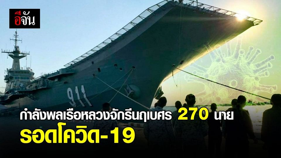 กองทัพเรือ เผย กำลังพล 270 นาย บน เรือหลวงจักรีนฤเบศร ไม่ติดโควิด-19
