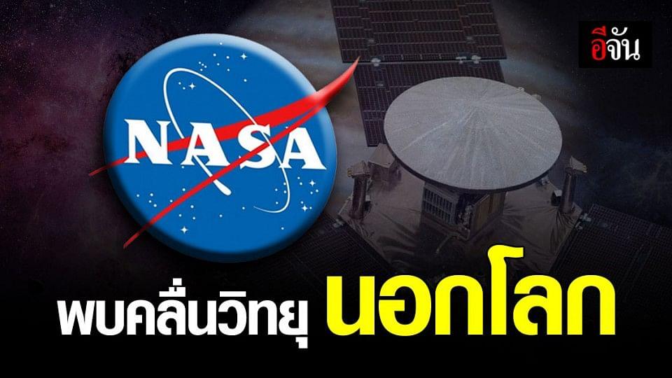 นาซ่า สำรวจพบ คลื่นวิทยุ FM ใน ดวงจันทร์ บริวารซึ่งโคจรรอบ ดาวพฤหัส