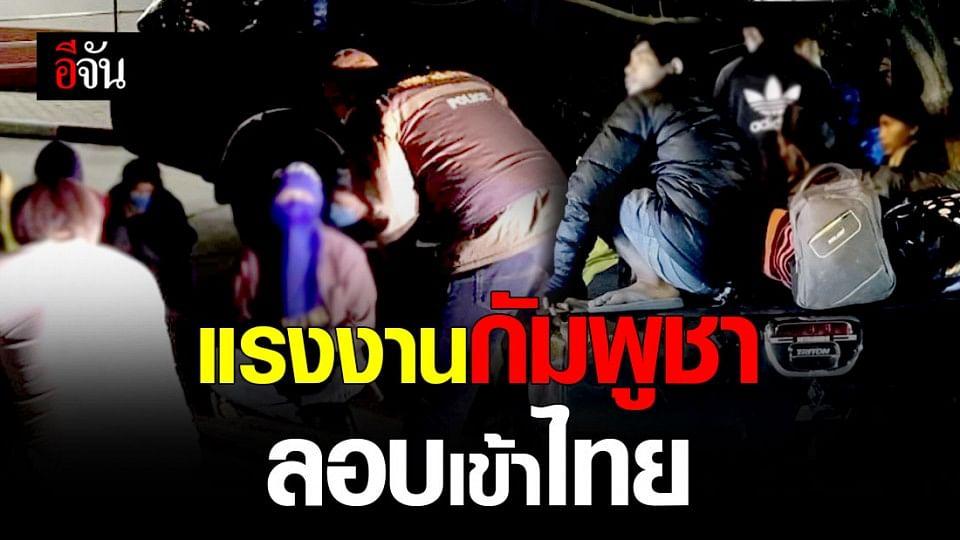 รวบ 16 แรงงานชาวกัมพูชา ลอบเข้าไทย หวัง มาทำงานตัดอ้อย ใน จ.สระแก้ว
