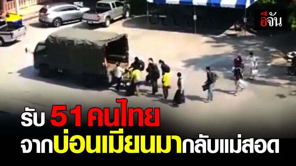 ชายแดนแม่สอด ลุ้น ! รับ 51 คนไทย จาก บ่อนเมียนมา กลับ แม่สอด