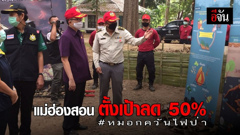 แม่ฮ่องสอน รณรงค์การแก้ไขปัญหา หมอกควัน ไฟป่า ตั้งเป้าลด 50%