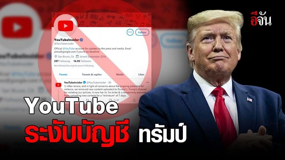 YouTube ระงับบัญชี โดนัล ทรัมป์ ป้องกันเหตุความรุนแรง