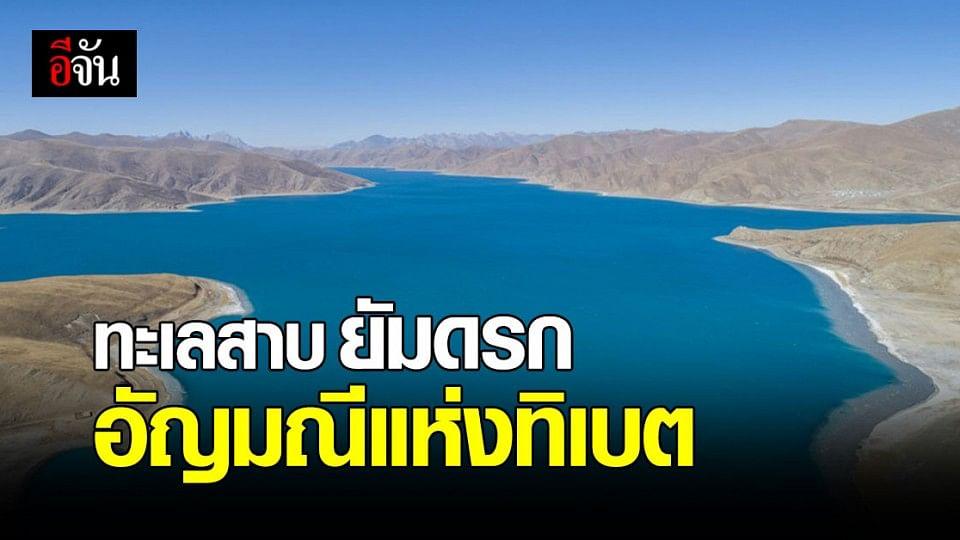 ทะเลสาบยัมดรก สวรรค์บนดิน อัญมณีสีคราม แห่ง ทิเบต