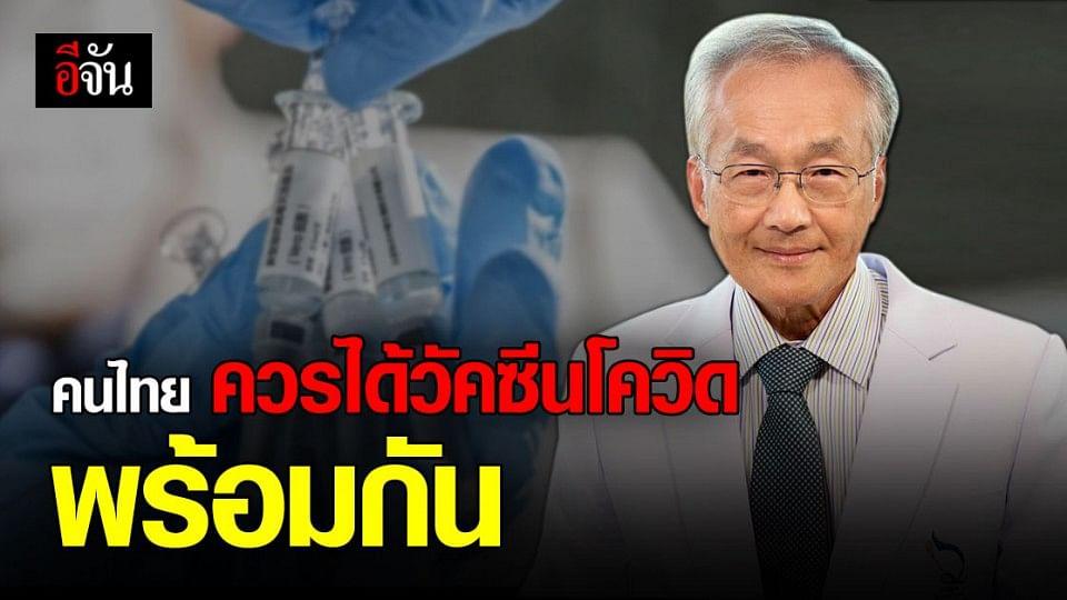 หมอมนูญ เสนอ เร่งฉีด วัคซีนโควิด ให้คนไทยคนละ 1 โดส ในปีนี้