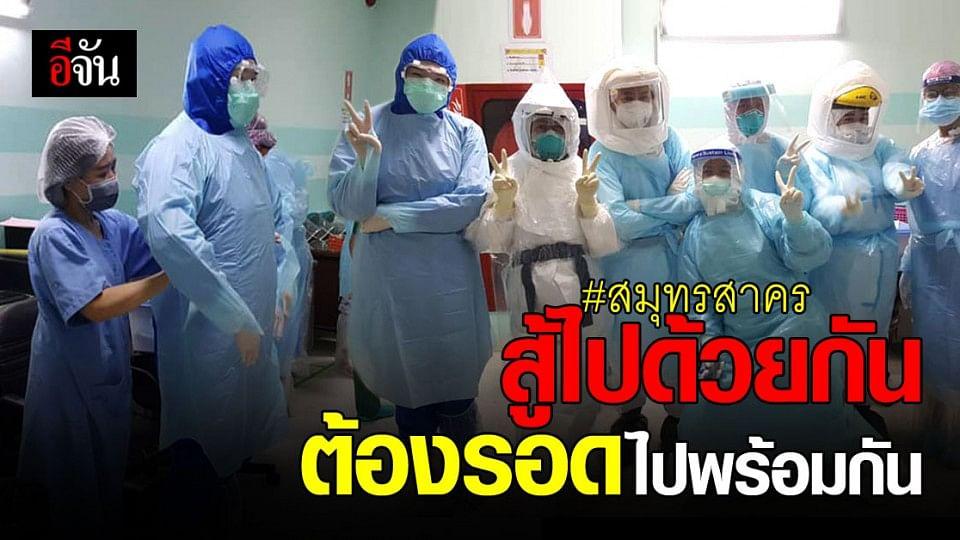 เรื่องเล่าทีมแพทย์ รพ.สมุทรสาคร สู้สุดใจ รักษาผู้ป่วย ติดเชื้อโควิด