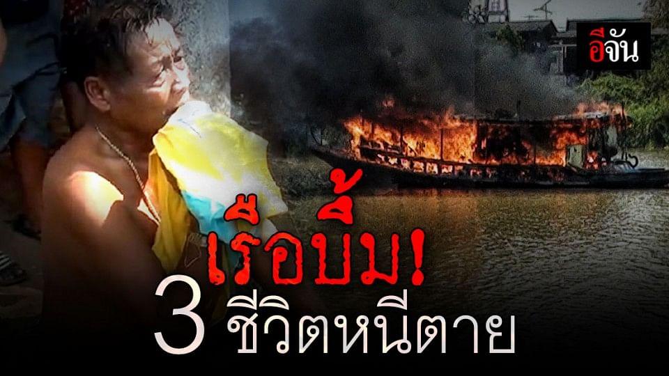 นาทีชีวิต ! พ่อแม่ลูก โดดน้ำหนีตาย หลัง เรือยนต์ระเบิดกลางแม่น้ำเจ้าพระยา