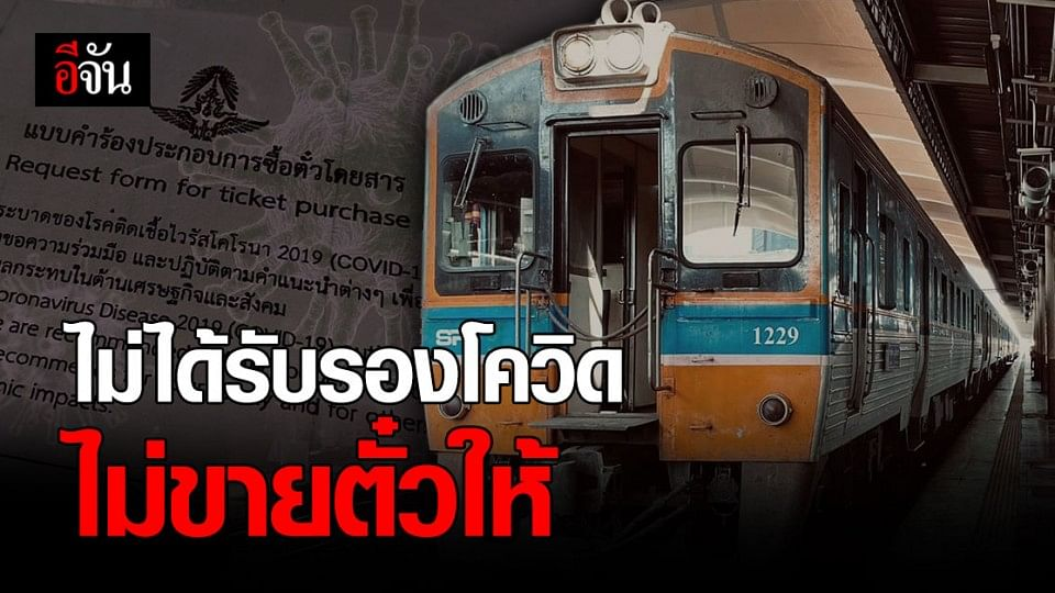 5 จังหวัด พื้นที่ควบคุมสูงสุดและเข้มงวด ซื้อตั๋วรถไฟไม่ได้ ถ้าไม่มีเอกสาร