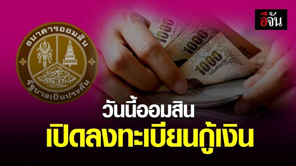 ธนาคาร ออมสิน เปิดลงทะเบียน กู้เงินฉุกเฉิน สินเชื่อเสริมพลังฐานราก เยียวยาโควิด วันนี้
