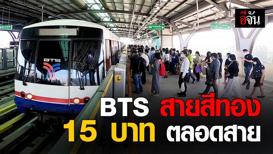 รถไฟฟ้าสายสีทอง ( BTS ) เก็บค่าโดยสาร 15 บาท ตลอดสาย เริ่ม 16 ม.ค.นี้