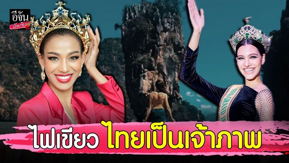 ไทยได้เป็นเจ้าภาพ Miss Grand International 2020 แต่ต้องกักตัว ภูเก็ต  14 วัน