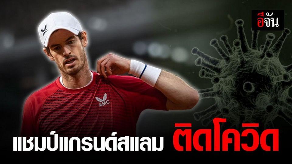 แอนดี เมอร์เรย์ นักเทนนิส แชมป์แกรนด์สแลม ติดโควิด