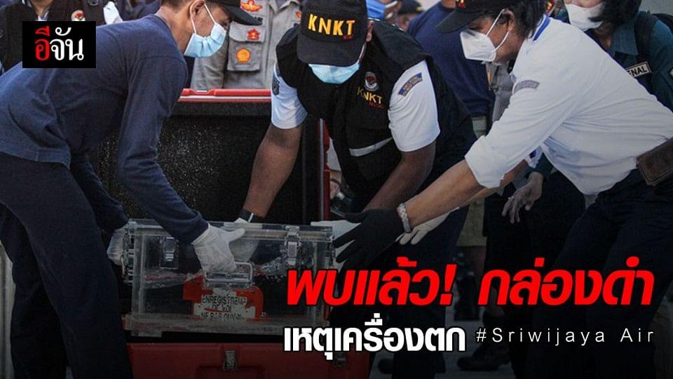 อินโดนีเซีย โหลดข้อมูล กล่องดำ สายการบิน Sriwijaya Air