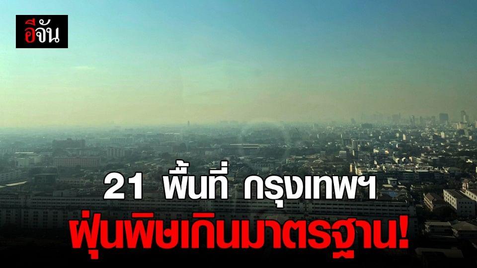21 พื้นที่ กรุงเทพฯ ค่าฝุ่นPM.25 เกินมาตรฐาน ไทยรั้งอันดับ 9 อากาศเมืองอากาศแย่!