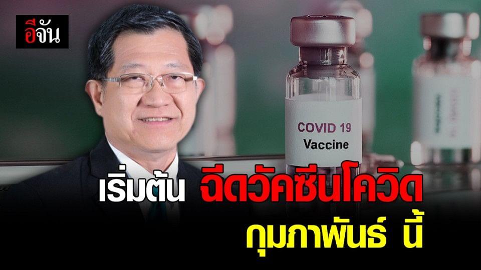สาธารณสุข เคาะเวลา ฉีด วัคซีนโควิด กุมภาพันธ์ ถึง เมษายน