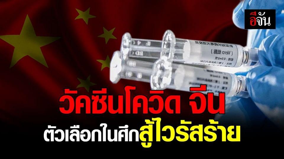 จีน ขึ้นนำส่งออก วัคซีนโควิด เหตุราคาถูก