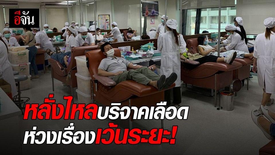 คนไทยใจบุญ หลั่งไหล บริจาคเลือดวันหยุด กาชาดห่วง การเว้นระยะ