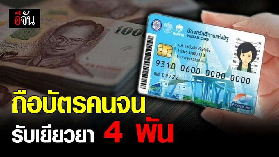 สิทธิ 2 เด้ง  ถือบัตรคนจน รับ เยียวยา 4000 บาท