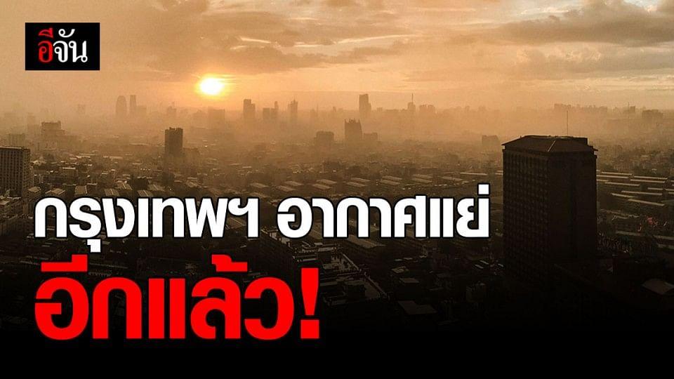 สงสารคนกรุง! ฝุ่น PM2.5 กทม. เกินมาตรฐาน 54 พื้นที่ เริ่มส่งผลต่อสุขภาพ