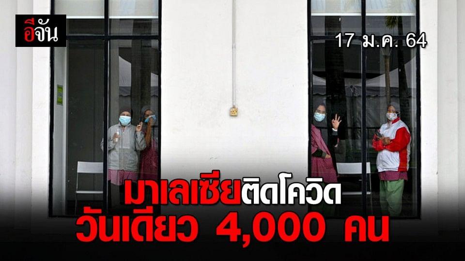 วิกฤตหนัก! มาเลเซีย ติดเชื้อโควิด วันเดียว 4,000 คน