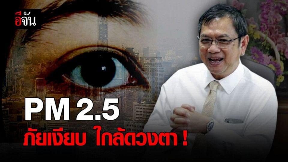 PM2.5 เข้าตา อันตรายกว่าที่คิด !