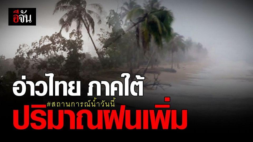 สถานการณ์น้ำ วันนี้ มรสุมพัดปกคลุม บริเวณอ่าวไทย ภาคใต้ จึงมี ปริมาณฝนเพิ่มขึ้น