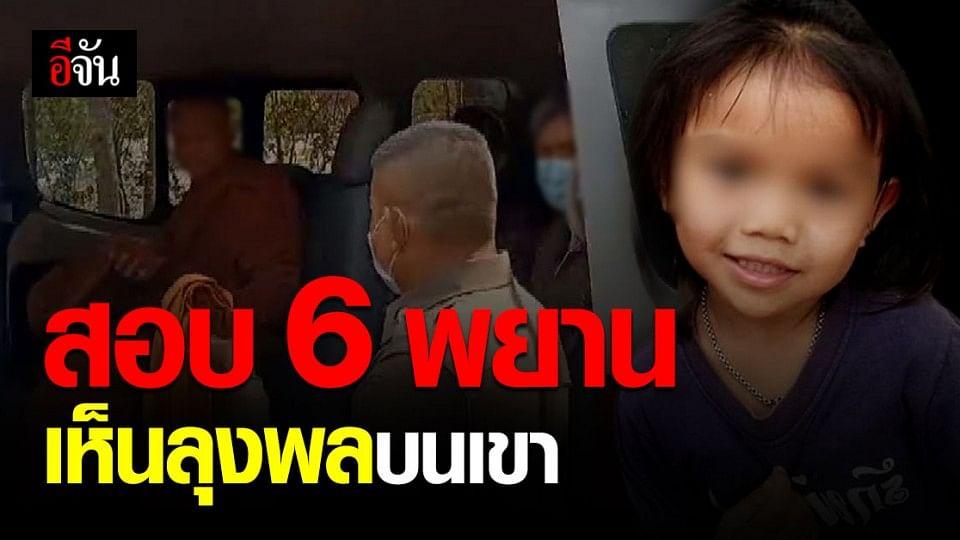 คืบหน้า ข่าวน้องชมพู่ วันนี้ 6 พยานหลัก เข้าเครื่องจับเท็จ ระบุเห็น ลุงพล บนเขา