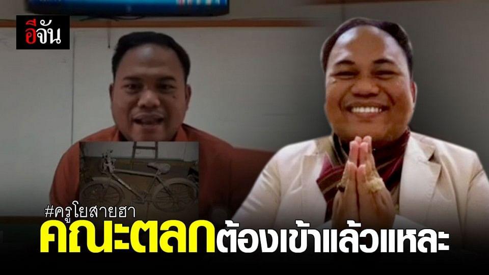 เปิดใจ ครูโย ครูสอนภาษาไทย สายฮา มิติใหม่ของการ เรียนออนไลน์