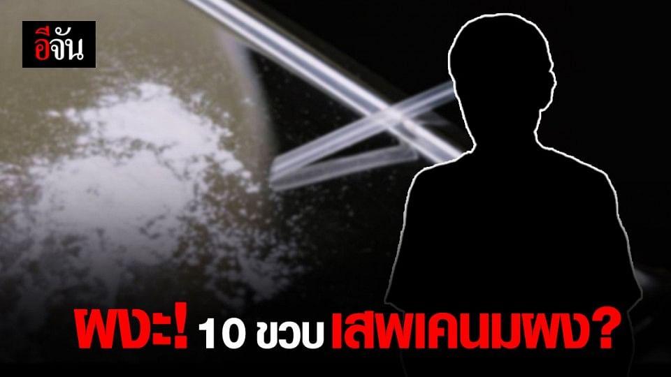 แหล่งข่าวให้ข้อมูล เคนมผง ระบาดยันเด็กวัย 10 ขวบ