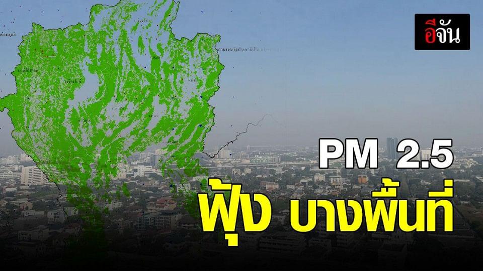 เช็ก! 6 จังหวัด ทั่วไทย ค่าฝุ่น PM2.5 เกินมาตรฐาน บางพื้นที่