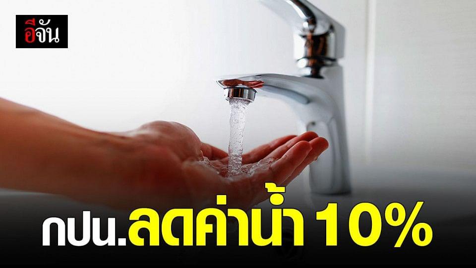 การประปานครหลวง ลดค่าน้ำ 10% นาน 2 เดือน