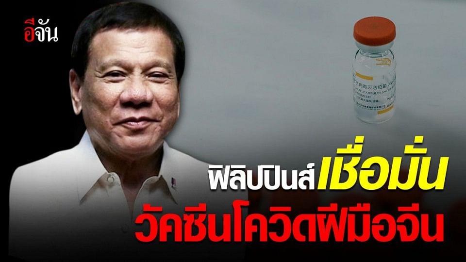 ฟิลิปปินส์ มั่นใจ วัคซีนโควิด ซึ่งผลิตโดยบริษัทจาก จีน ปลอดภัย ไร้ผู้เสียชีวิต